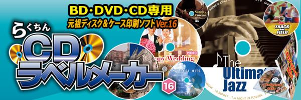らくちんcdラベルメーカー16 cdやdvdで使用する画像や作品の情報を探す